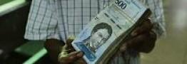 اسکناسهای جدید ونزوئلا منتشر شد/مشکلات مردم در هنگام خرید کالا