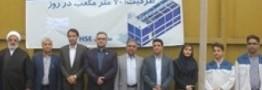مجتمع تصفیه فاضلاب منطقه ویژه اقتصادی صنایع معدنی و فلزی خلیج فارس به بهرهبرداری رسید