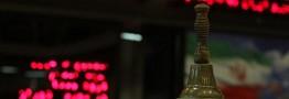 داد و ستد بیش از 1400 میلیارد ریال اوراق بهادار در بورس تهران