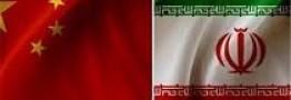 تجارت ۱۲ میلیارد دلاری ایران و چین در ۴ ماه