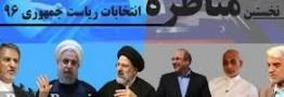مواضع و انتقادات ۶ نامزد در اولین مناظره زنده تلویزیونی