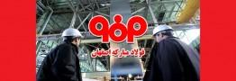 چرخ دنده 70 تنی نورد گرم در فولاد مبارکه اصفهان بومی سازی شد