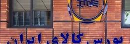 معامله 1950 میلیارد ریال انواع کالا در بورس کالای ایران