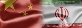 کاهش چشمگیر مبادلات تجاری ایران و چین