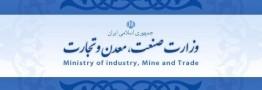 واکنش وزارت صنعت به خبر استعفای نعمت زاده