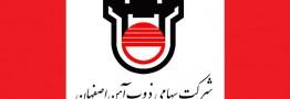 ذوب آهن اصفهان روی ریل توسعه | اردشیر سعد محمدی