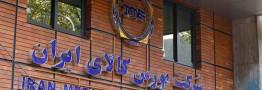 عرضه 65 هزار تن شمش بلوم شرکت فولاد خوزستان در بورس کالای ایران