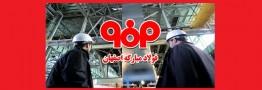 فولاد مبارکه اصفهان 2 میلیارد ریال صرفه جوئی کرد