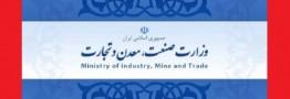 استراتژی وزارت صنعت، معدن و تجارت برای 10 سال آینده مشخص شده است